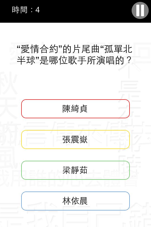 Screenshot 樂壇智多星